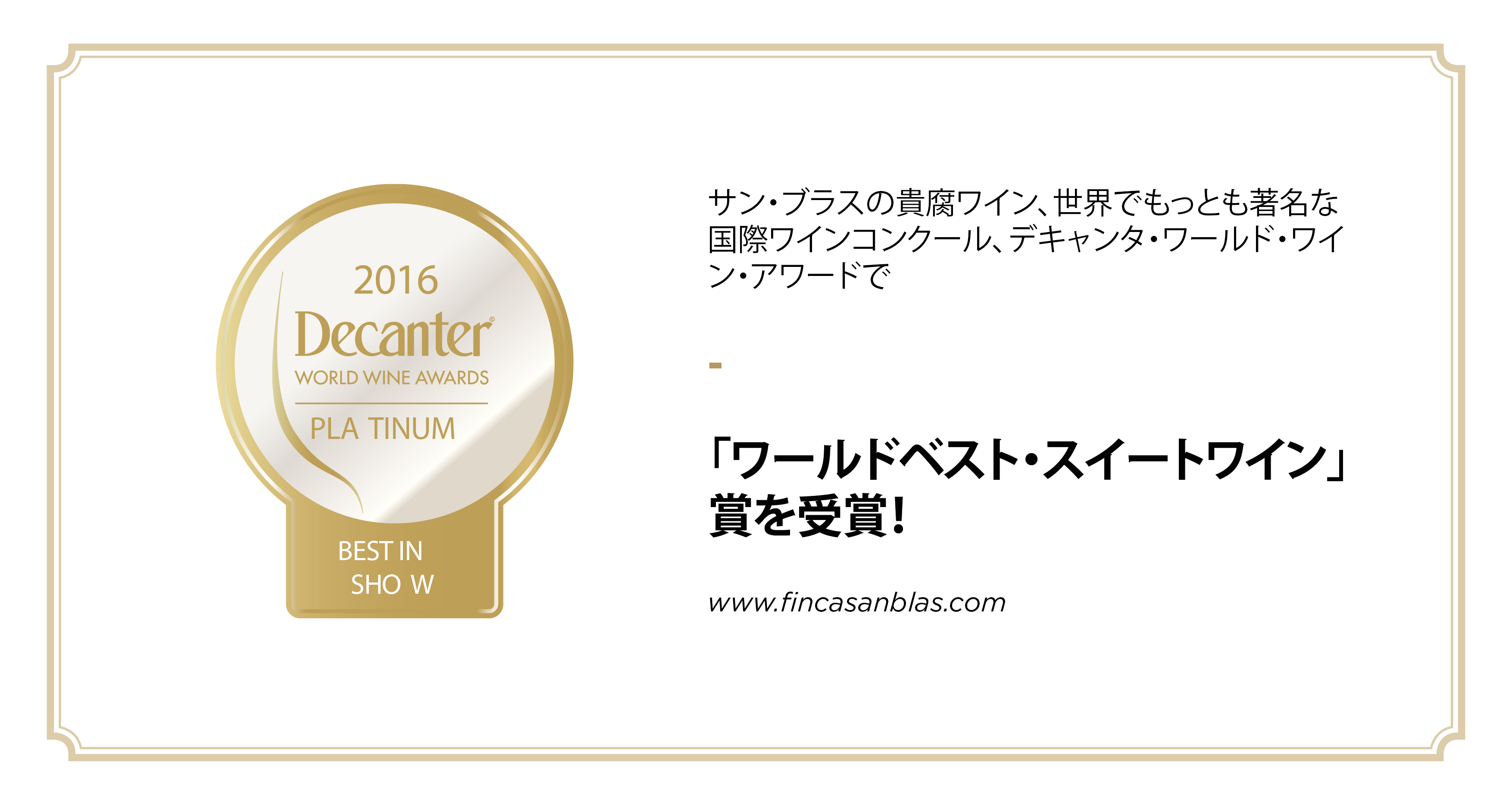 FSB PREMIO DECANTER JPN mini